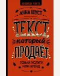 Шуст А. Текст, который продает товар, услугу или бренд. Нонфикшн Рунета