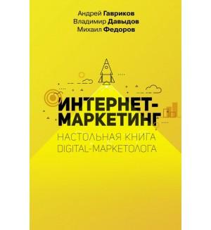 Гавриков А. Интернет-маркетинг. Настольная книга digital-маркетолога. Бизнес-бук