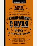 Шардаков Д. Копирайтинг с нуля. Нонфикшн Рунета