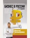 Потапенко Д. Честная книга о том, как делать бизнес в России. Умный бизнес