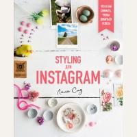 Сид Л. Styling для Instagram. Что и как снимать, чтобы добиться успеха. Азбука Бизнес