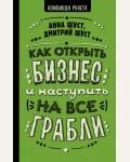 Шуст А. и Д. Как открыть бизнес и наступить на все грабли. Нонфикшн Рунета