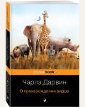 Дарвин Ч. О происхождении видов. Pocket book