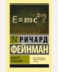 Фейнман Р. Радость познания. Эксклюзивная классика