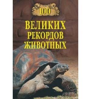 Бернацкий А. 100 великих рекордов животных. 100 великих