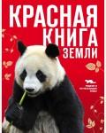 Скалдина О. Красная книга Земли. Редкие и исчезающие виды. Красная книга