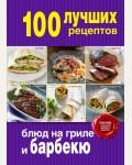 100 лучших рецептов блюд на гриле и барбекю. Кулинария. 100 лучших рецептов