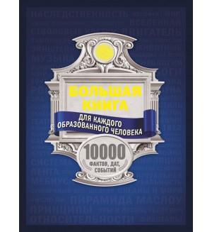 Блохина И. Спектор А. Большая книга для каждого образованного человека. 10 000 фактов, дат, событий.