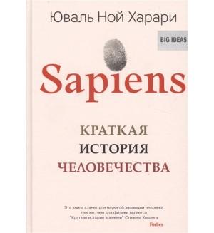 Харари Ю. Sapiens. Краткая история человечества.