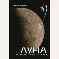 Шубин П. Луна. История, люди, техника. История и наука Рунета