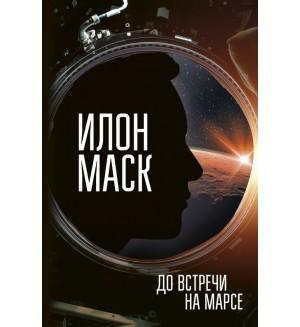 Кроули Реддинг А. Илон Маск. До встречи на Марсе. Бизнес-бук