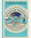 Гарфилд С. Хранители времени: как мир стал одержим временем. Удовольствие от науки
