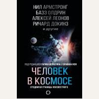 Армстронг Н. Олдрин Б. Человек в космосе. Отодвигая границы неизвестного. Мир Стивена Хокинга