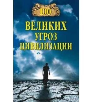 Бернацкий А. 100 великих угроз цивилизации. 100 великих