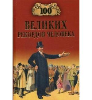 Бернацкий А. 100 великих рекордов человека. 100 великих