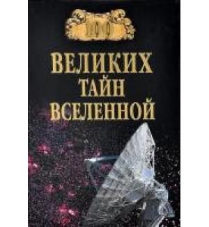 Бернацкий А. 100 великих тайн Вселенной. 100 великих