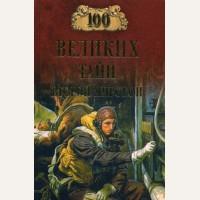 Непомнящий Н. 100 великих тайн Второй мировой. 100 великих