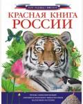 Красная книга России. Моя Родина — Россия!