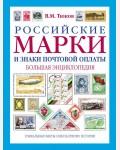 Тюков В. Российские марки и знаки почтовой оплаты. Большая энциклопедия.