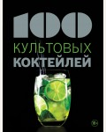 100 культовых коктейлей. 100 культовых