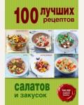100 лучших рецептов салатов и закусок. Кулинария. 100 лучших рецептов