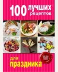 100 лучших рецептов для праздника. Кулинария. 100 лучших рецептов