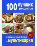 100 лучших рецептов праздничных блюд в мультиварке. Кулинария. 100 лучших рецептов