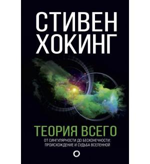 Хокинг С. Теория всего. Самые удивительные тайны астрофизики