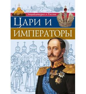 Энциклопедия о России. Цари и императоры
