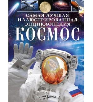 Космос. Самая лучшая иллюстрированная энциклопедия