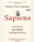 Харари Ю. Sapiens. Краткая история человечества. Big idea (мягкий переплет)