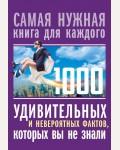 Кремер Л. 1000 удивительных и невероятных фактов, которых вы не знали. Самая нужная книга для каждого
