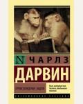 Дарвин Ч. Происхождение видов. Эксклюзивная классика