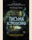Тайсон Н. Письма астрофизика. Удивительная Вселенная