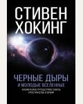 Хокинг С. Черные дыры и молодые вселенные. Мир Стивена Хокинга