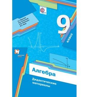 Мерзляк А. Полонский В. Алгебра. Дидактические материалы. 9 класс.