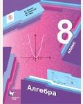Мерзляк А. Полонский В. Алгебра. Учебник. 8 класс. ФГОС