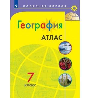 География. Атлас. 7 класс. Полярная звезда (Просвещение)