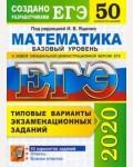 Ященко И. ЕГЭ 2020. Математика. Базовый уровень. 50 вариантов. Типовые варианты экзаменационных заданий