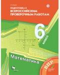 Буцко Е. Математика. Подготовка к Всероссийским проверочным работам. 6 класс.