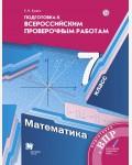 Буцко Е. Математика. Подготовка к Всероссийским проверочным работам. 7 класс