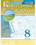 География. Контурные карты. 8 класс. Традиционный комплект. РГО ФГОС (Дрофа)