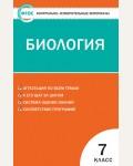 Богданов Н. Биология. КИМ. 7 класс. ФГОС