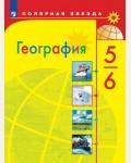 Алексеев А. Николина В. Липкина Е. География. Учебник. 5-6 классы. Полярная звезда