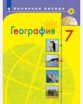 Алексеев А. Николина В. Липкина Е. География. Учебник. 7 класс. Полярная звезда