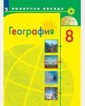 Алексеев А. Николина В. Липкина Е. География. Учебник. 8 класс. Полярная звезда