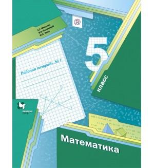 Мерзляк А. Математика. Рабочая тетрадь №1. 5 класс. ФГОС