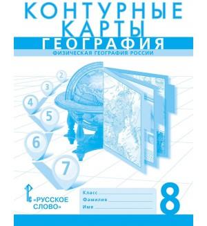 География. Контурные карты. 8 класс. ФГОС (Русское слово)