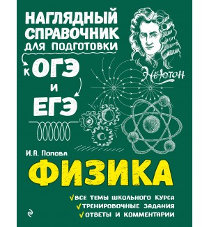 Попова И. Физика. Наглядный справочник для подготовки к ОГЭ и ЕГЭ