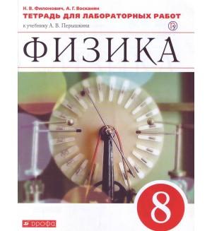 Филонович Н. Физика. Тетрадь для лабораторных работ. 8 класс. Вертикаль. ФГОС